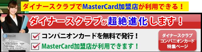 ダイナースクラブにコンパニオンカードが誕生!Mastercard加盟店も利用可能に!