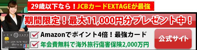 JCBカードEXTAGE公式サイト