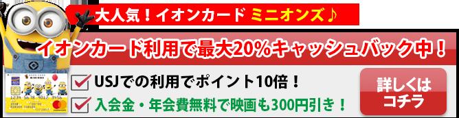 イオンカード ミニオンズ公式サイト