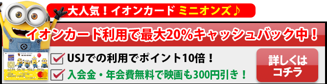 イオンから大人気ミニオンズのデザインカード発行!口コミや評判は?