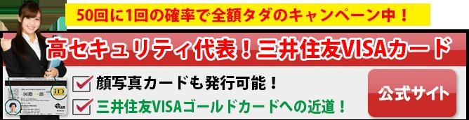 三井住友VISAクラシックカード公式サイト