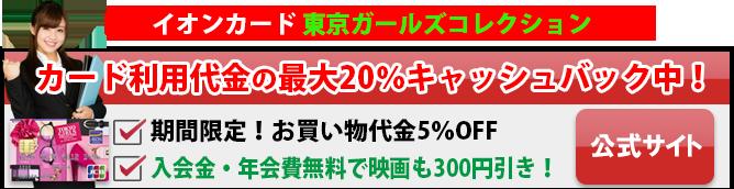 イオンカード 東京ガールズコレクションデザイン公式サイト