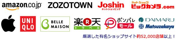 JAL特約店イメージ