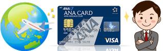ana_一般カード_信頼と安心
