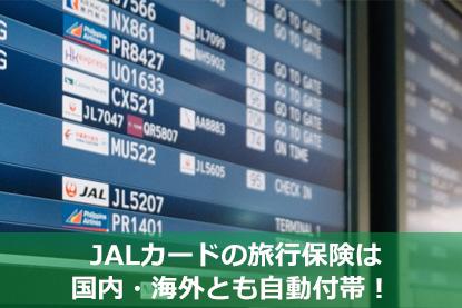 JALカードの旅行保険は国内・海外とも自動付帯!