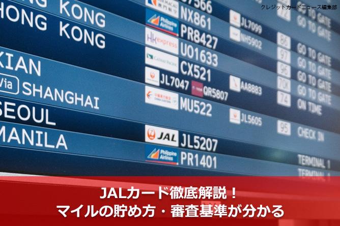 JALカード徹底解説!マイルの貯め方・審査基準が分かる