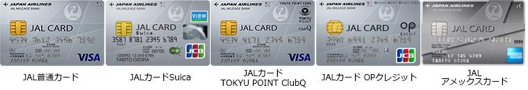 JAL普通カードの種類は?
