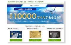 ANA VISASuicaカード公式サイト
