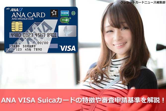 ANA VISA Suicaカードの特徴や審査申請基準を解説!