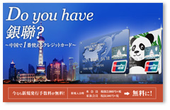 三井住友銀聯カード公式サイト