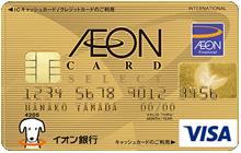 イオンゴールドカードイメージ