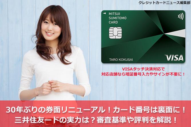 三井住友カードの実力は?審査基準や評判を解説!