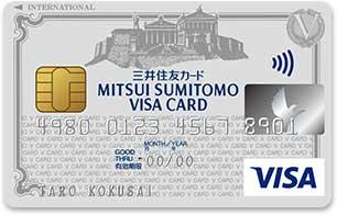 三井住友VISAクラシックカードは2種類あります。