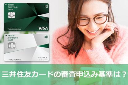 三井住友カードの審査申込み基準は?
