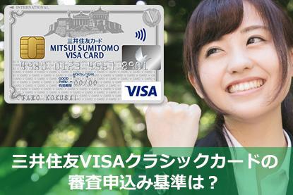 三井住友VISAクラシックカードの審査申込み基準は?