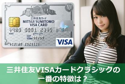 三井住友VISAカードクラシックの一番の特徴は?