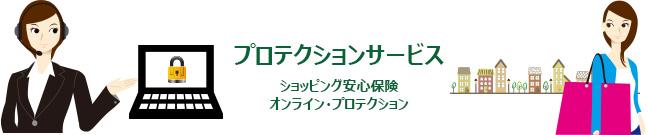 セゾンプラチナアメックスカード_プロテクサービス