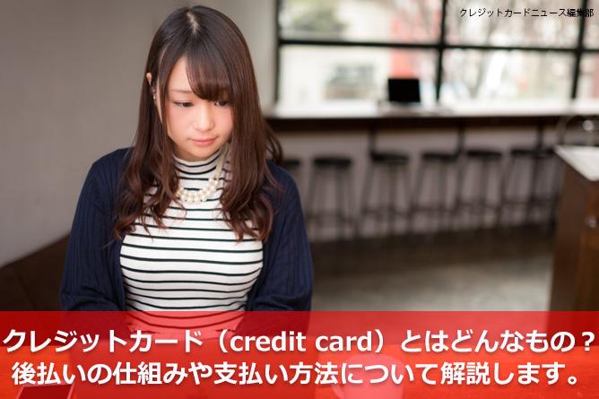 クレジットカード(credit card)とはどんなもの?後払いの仕組みや支払い方法について解説します。