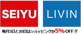 セゾンパールカード_優待サービス