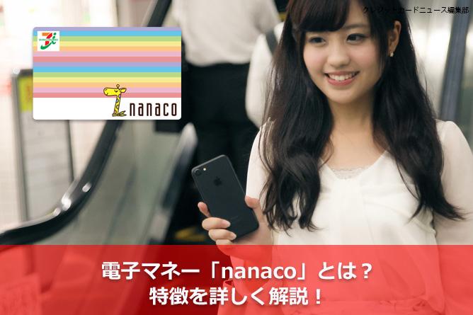 nanacoを解説