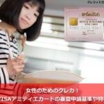 女性のためのクレカ!三井住友VISAアミティエカードの審査申請基準や特徴を解説!