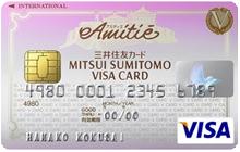 クレジットカードの三井住友VISAアミティエカード