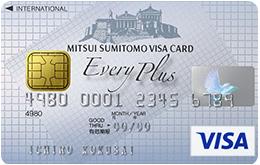 クレジットカードの三井住友VISAカードエブリプラス