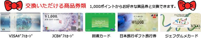 キティカード_ポイントコレクション_01