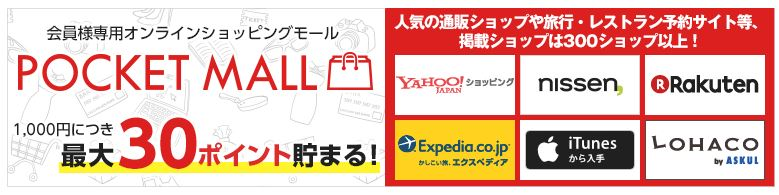 会員専用オンラインショッピングモールPOCKET MALLで最大30ポイント貯まる!