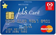 クレジットカードの名鉄ミューズカード