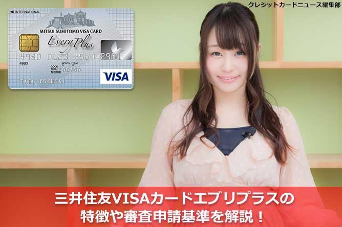 三井住友VISAカードエブリプラスの特徴や審査申請基準を解説!