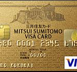 クレジットカードの三井住友VISAゴールドカード