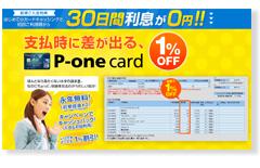 P-oneカード<Standard>公式サイト