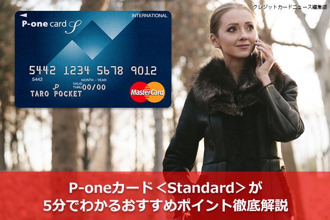 P-oneカード<Standard>が5分でわかるおすすめポイント徹底解説