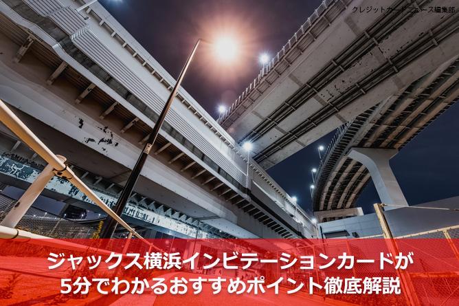 ジャックス横浜インビテーションカードが5分でわかるおすすめポイント徹底解説