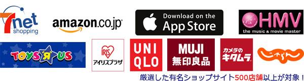 japanカードセゾン_ポイント提携店