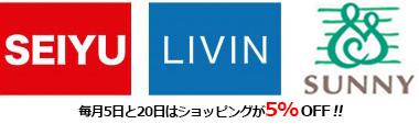 ラスカルカードセゾン_優待サービス