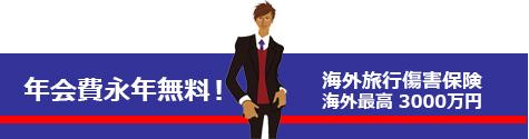 japanカードセゾン_年会費永年無料_01