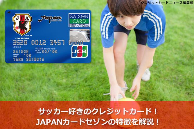 サッカー好きのクレジットカード!JAPANカードセゾンの特徴を解説!