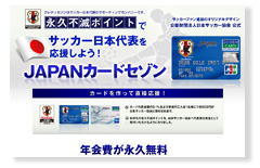 JAPANカードセゾン公式サイト