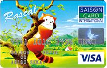 クレジットカードのラスカルカードセゾン