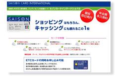 セゾンカードインターナショナル公式サイト