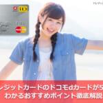 クレジットカードのドコモdカードが5分でわかるおすすめポイント徹底解説