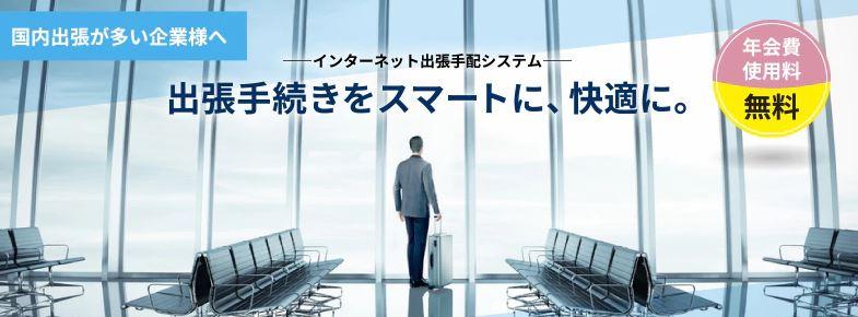 国内航空券を法人専用運賃で利用できる!