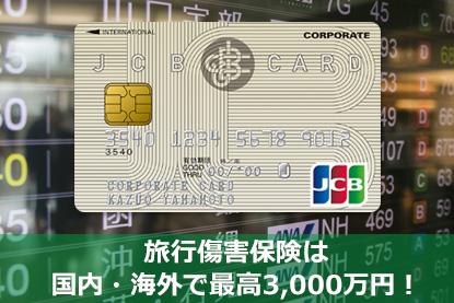 旅行傷害保険は国内・海外で最高3,000万円!