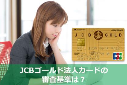 JCBゴールド法人カードの審査基準は?