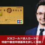 JCBゴールド法人カードの特徴や審査申請基準を詳しく解説!