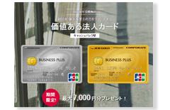 JCBビジネスプラス法人カード公式サイト