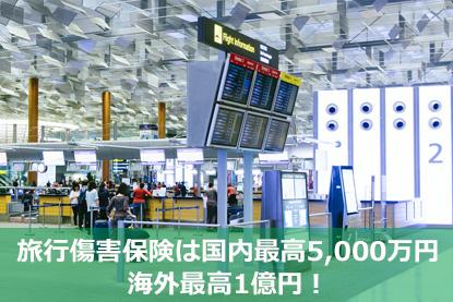 旅行傷害保険は国内最高5,000万円・海外最高1億円!