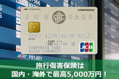 旅行傷害保険は国内・海外で最高5,000万円!